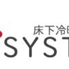 全館空調E3-SYSTEM その2 熱交換器他