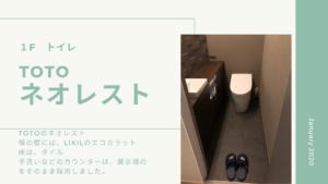 おしお家のトイレ1F