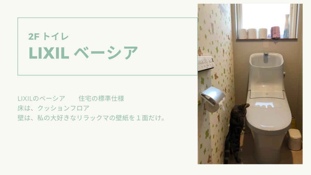 2Fおしお家トイレ