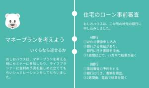 ざっくり説明 資金編