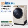 ななめドラム洗濯乾燥機 NA-VX900AL/R   商品一覧   洗濯機・衣類乾燥機   Panasonic